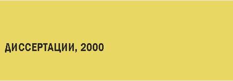 Диссертации, 2000