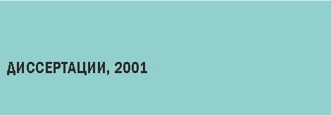 Диссертации, 2001