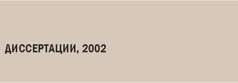 Диссертации, 2002