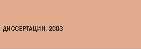 Диссертации, 2003