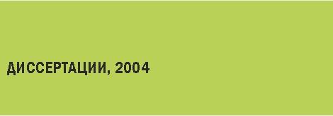 Диссертации, 2004