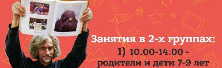 5 июня: семейная Мастерская азартного чтения, письма и математики с Александром Лобоком