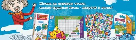 Игры в официальном интернет-магазине Александра Лобока